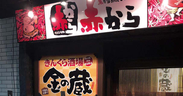 「金の蔵」と「赤から」がコラボ 本厚木駅前に1号店オープン
