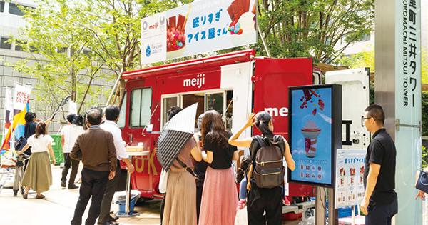 東京五輪に向け400食を完売 明治、アイスをテスト販売