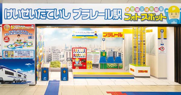 「けいせいたていしプラレール駅」開業 京成電鉄とタカラトミー