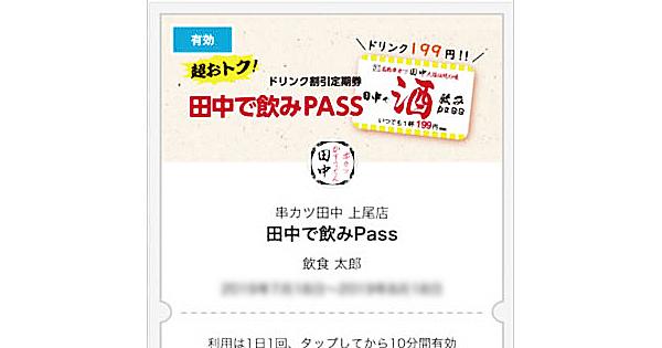 串カツ田中の「定期券」、発売初月に2万5000枚以上を販売