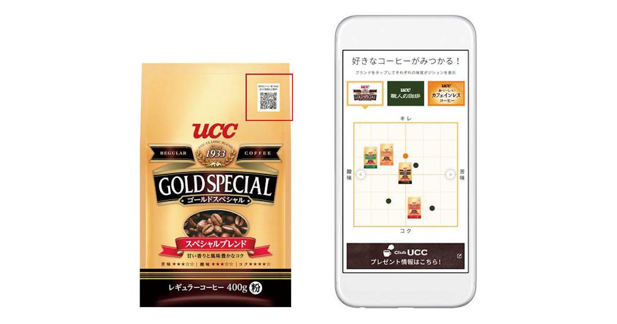 UCC、顧客の悩み解決のため味を可視化するWebサービスを開始