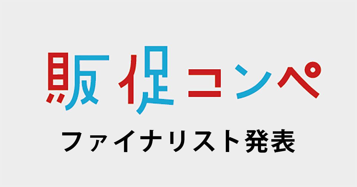 第11回販促コンペ ファイナリスト発表