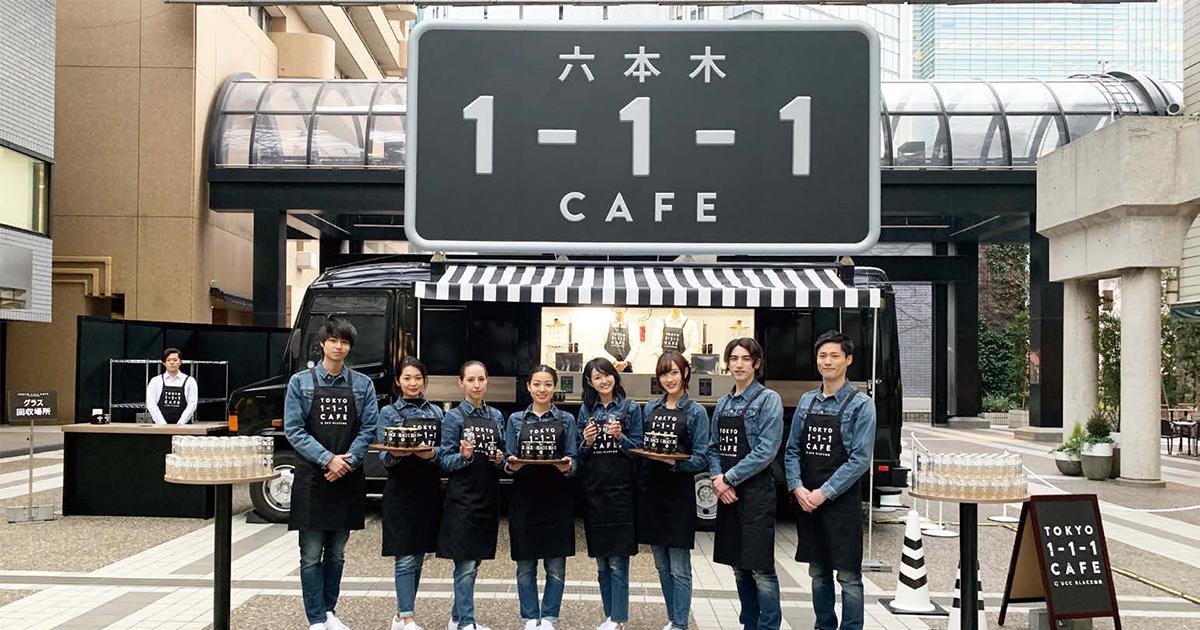 UCC上島珈琲「TOKYO 1-1-1 CAFE」の企画書