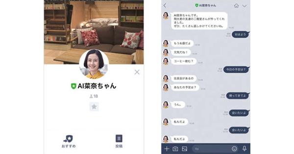 「AI菜奈ちゃん」との会話サービス 登録者数130万人を超える