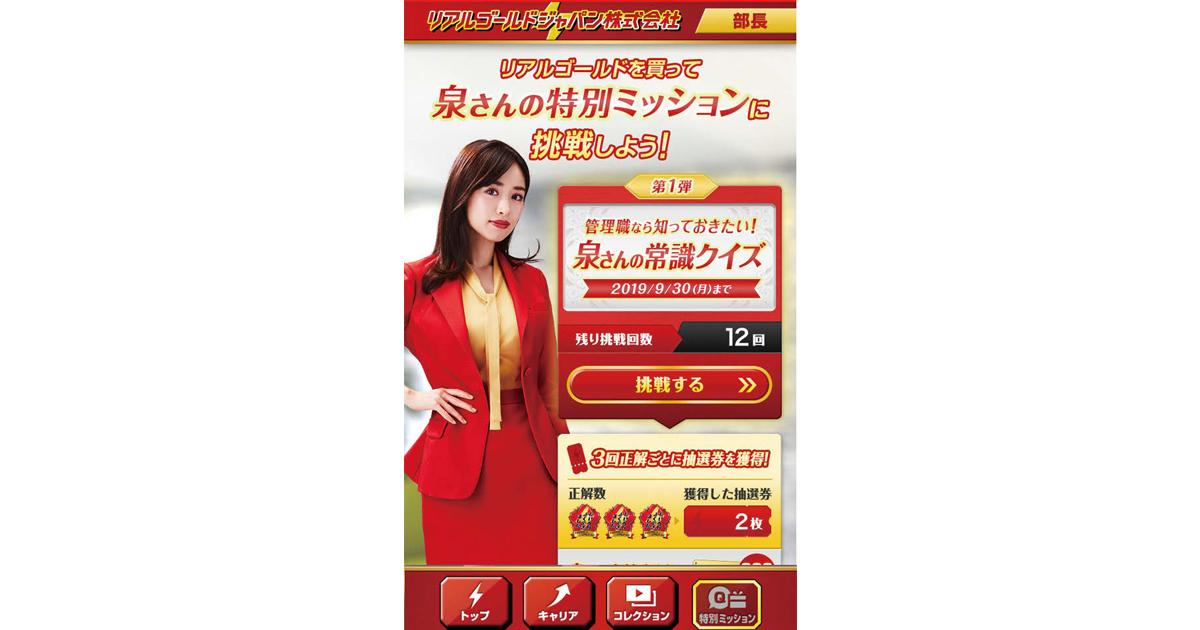 170万人が参加した「リアルゴールドジャパン株式会社」第2弾開始