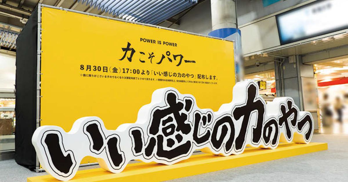 「ウコンの力」=「いい感じの力のやつ」?JR品川駅で2000人にサンプリング