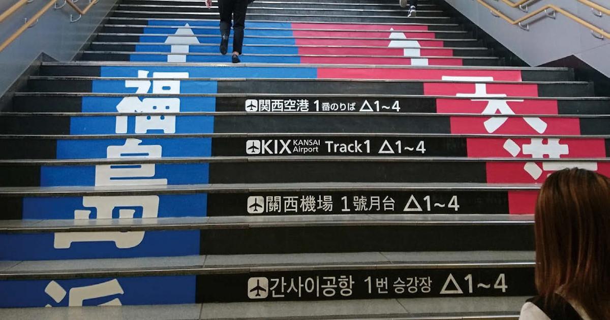 駅の人の流れを変える「大阪環状線総選挙」 JR西日本と「シカケラボ」