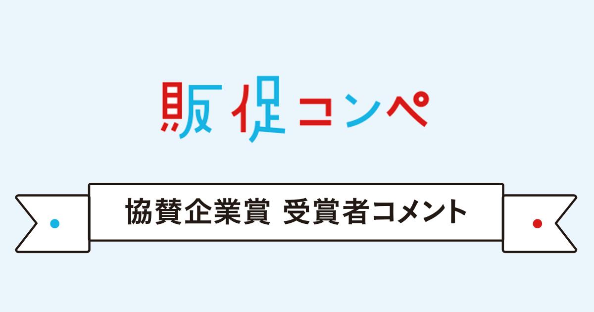 第11回販促コンペ、協賛企業賞受賞者コメント(1)