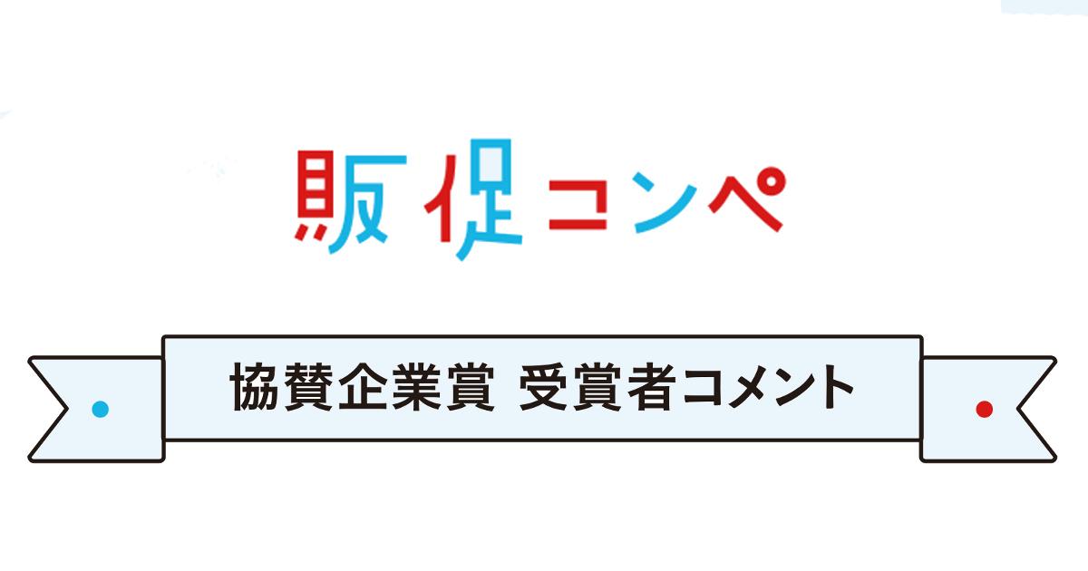 第11回販促コンペ、協賛企業賞受賞者コメント(2)