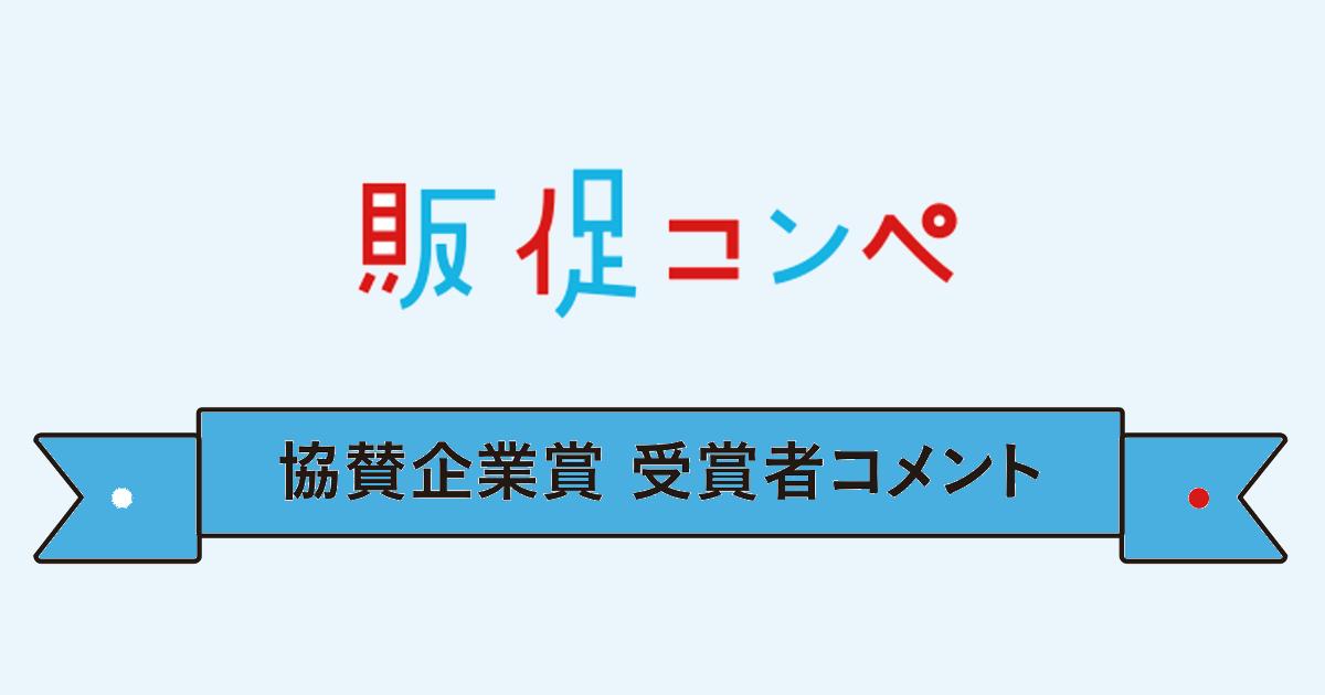 第11回販促コンペ、協賛企業賞受賞者コメント(3)