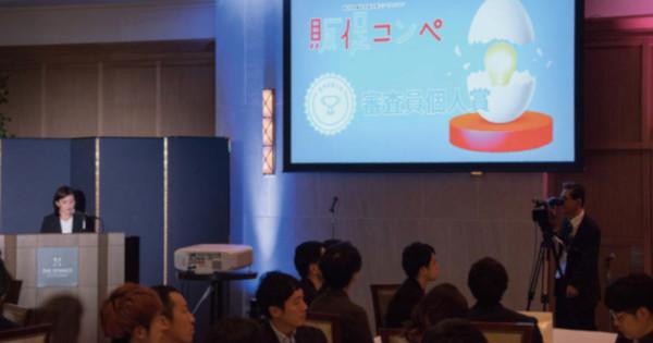 第11回販促コンペ、審査員個人賞の発表
