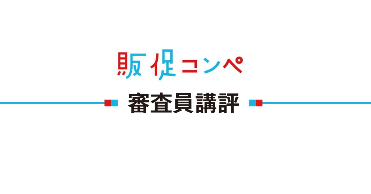 第11回販促コンペ、審査員による講評(1)