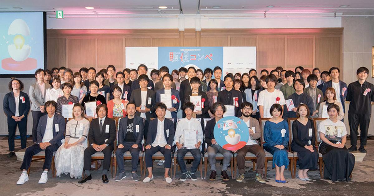 第11回販促コンペ 贈賞式2019