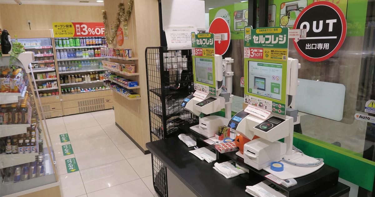 「NewDays」初の無人レジ店舗 駅ナカの買い物をより便利に