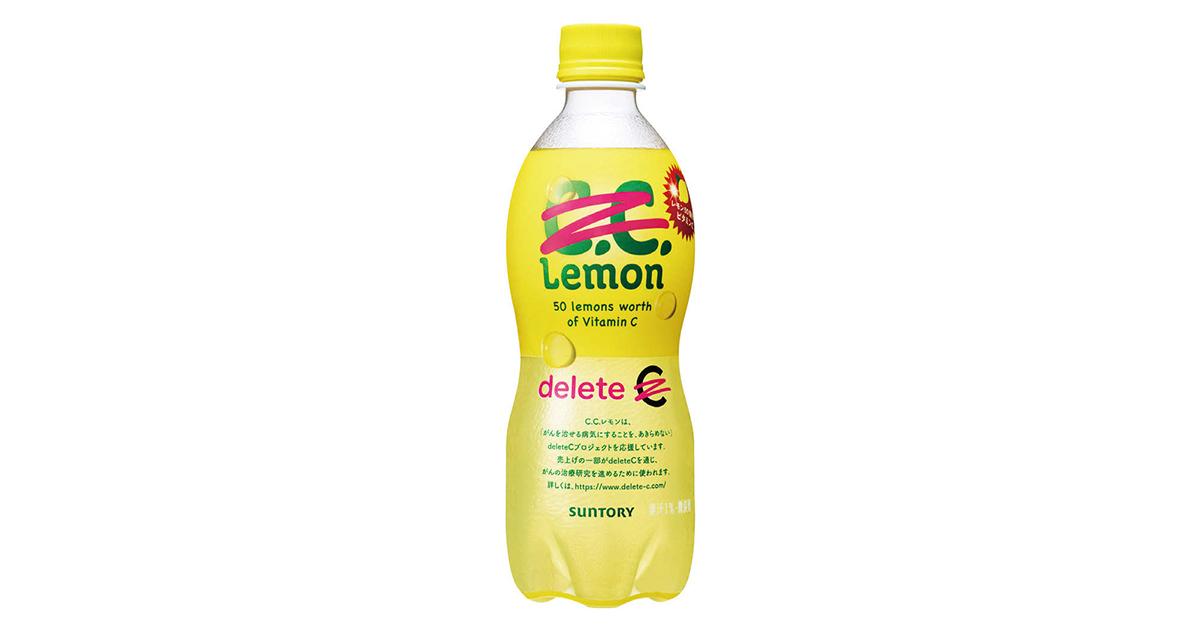 「C.C.レモン」がラベルから「C」を消去 がん研究の一助に