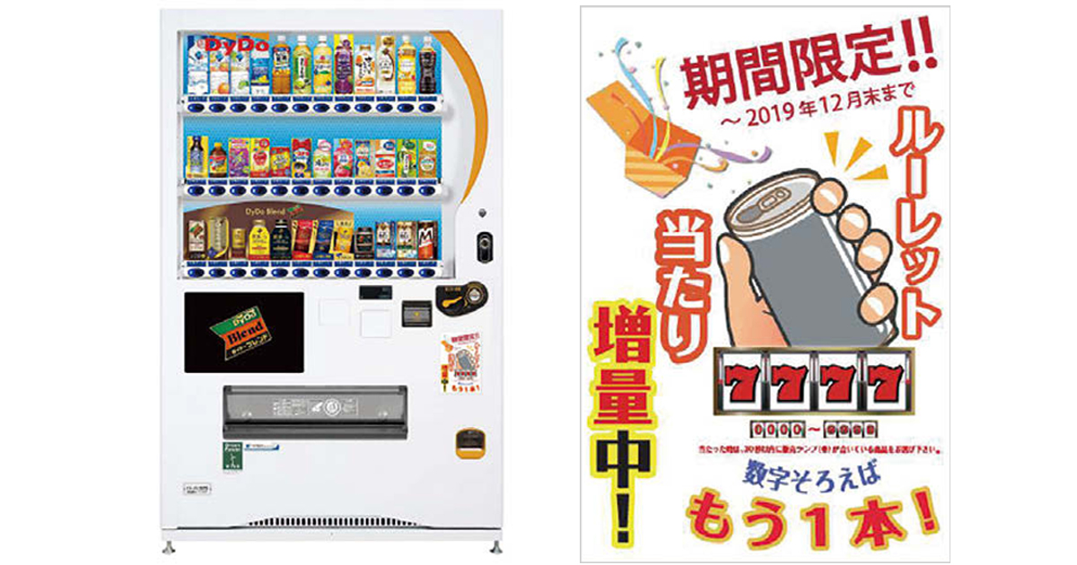 ダイドードリンコが自販機で「当たり増量キャンペーン」実施