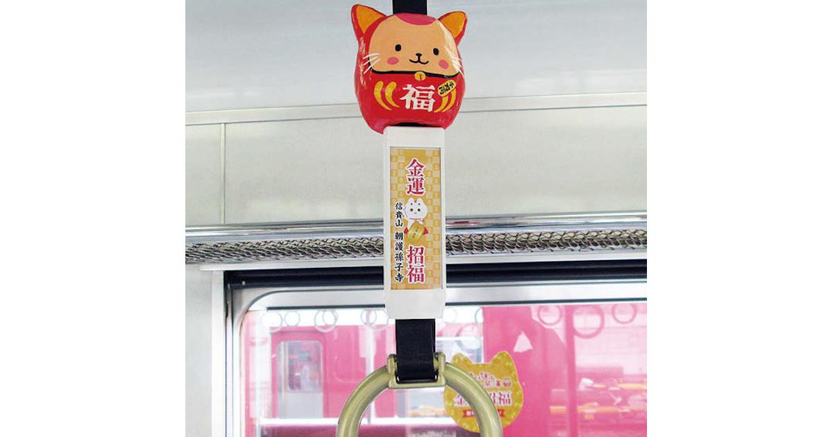 近鉄が「幸せを運ぶ吊り革」設置 受験生などの利用客にエール