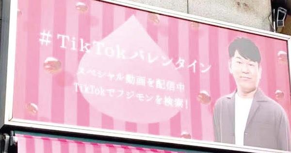 TikTokが老舗甘栗店とコラボ 幅広い世代にアピール