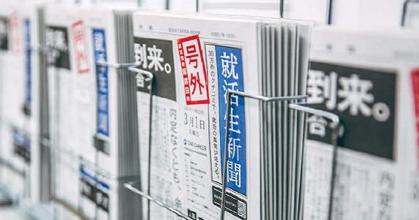 ワンキャリアが「就活生新聞」刊行 配布の方針変更も、反響は上々