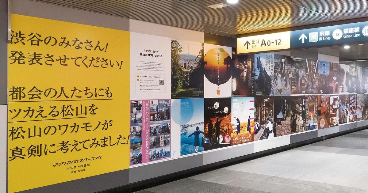 松山市が渋谷駅でポスター展 地元の若者が制作し、アンバサダーに