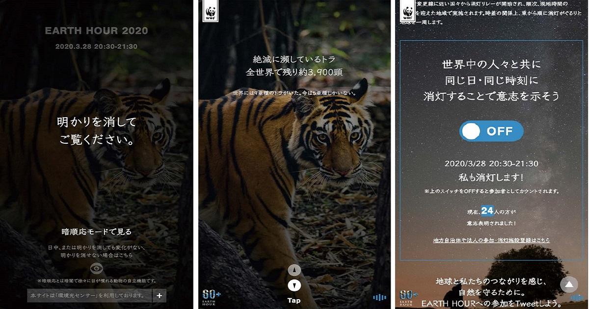 WWFジャパンが体験型Webサイト公開 7000人以上が参加