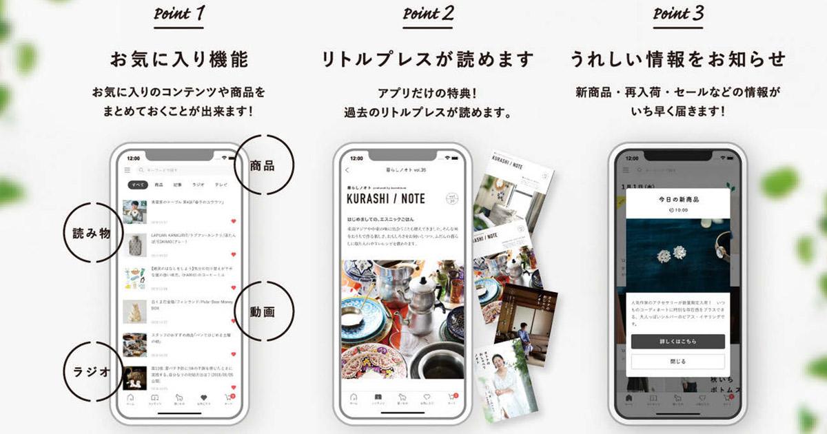 アプリのリリースで顧客とのつながりを強化