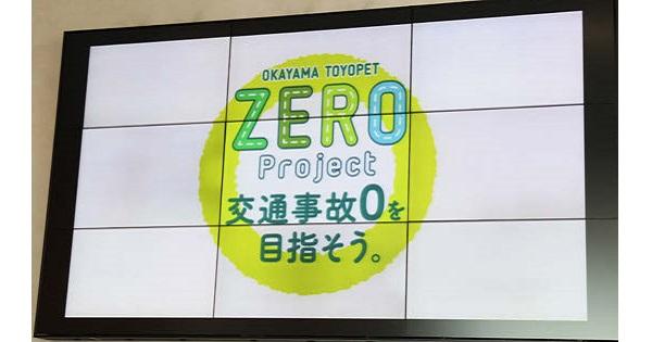 岡山トヨペット「交通事故ZEROプロジェクト」の企画書