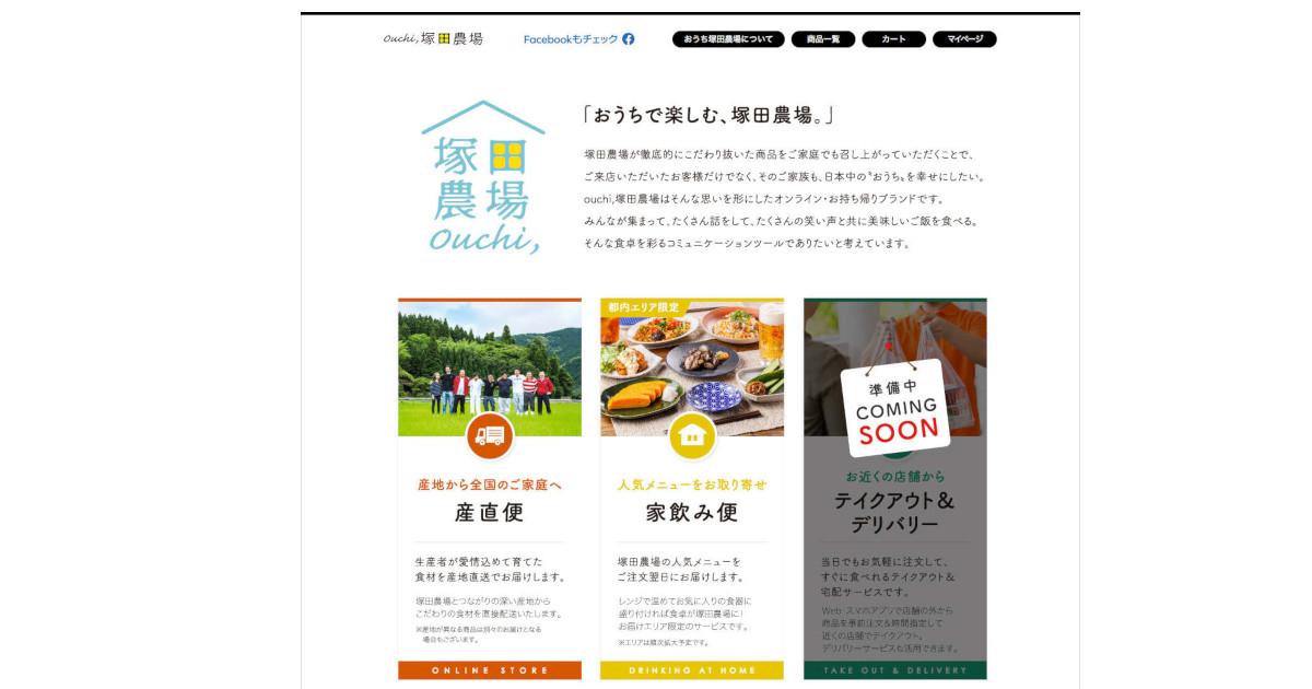 国内外200店舗を自主休業 「おうち塚田農場」も提案