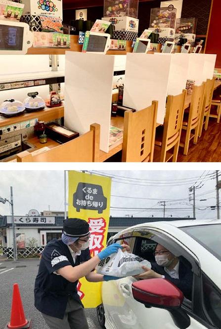 寿司 ドライブ スルー くら