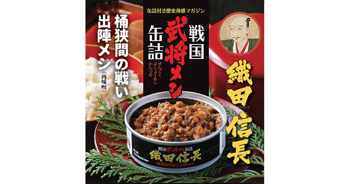 国分グループ本社とデアゴスティーニ 缶詰が付録の歴史マガジン発売