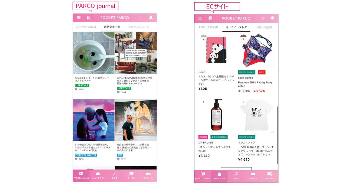 アプリを活用したOMO施策に効果 あえて「売らない」店舗も強化