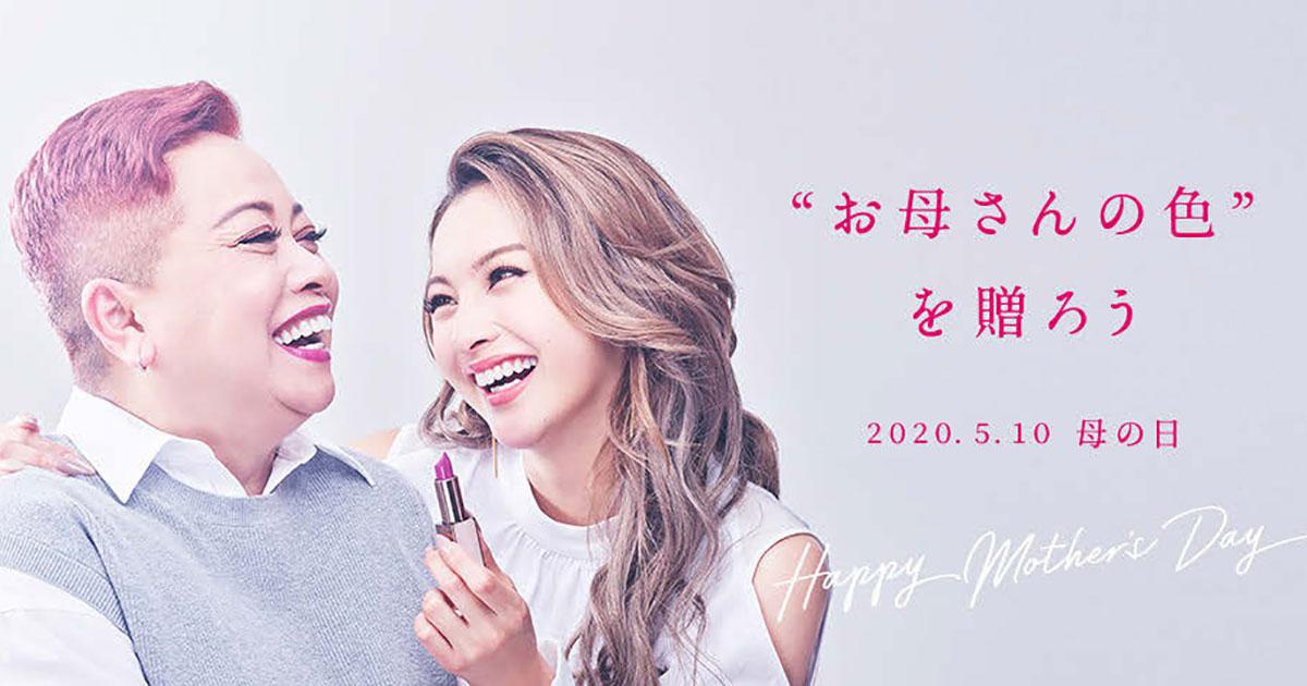 資生堂ジャパン 「『お母さんの色』を贈ろう」キャンペーンの企画書