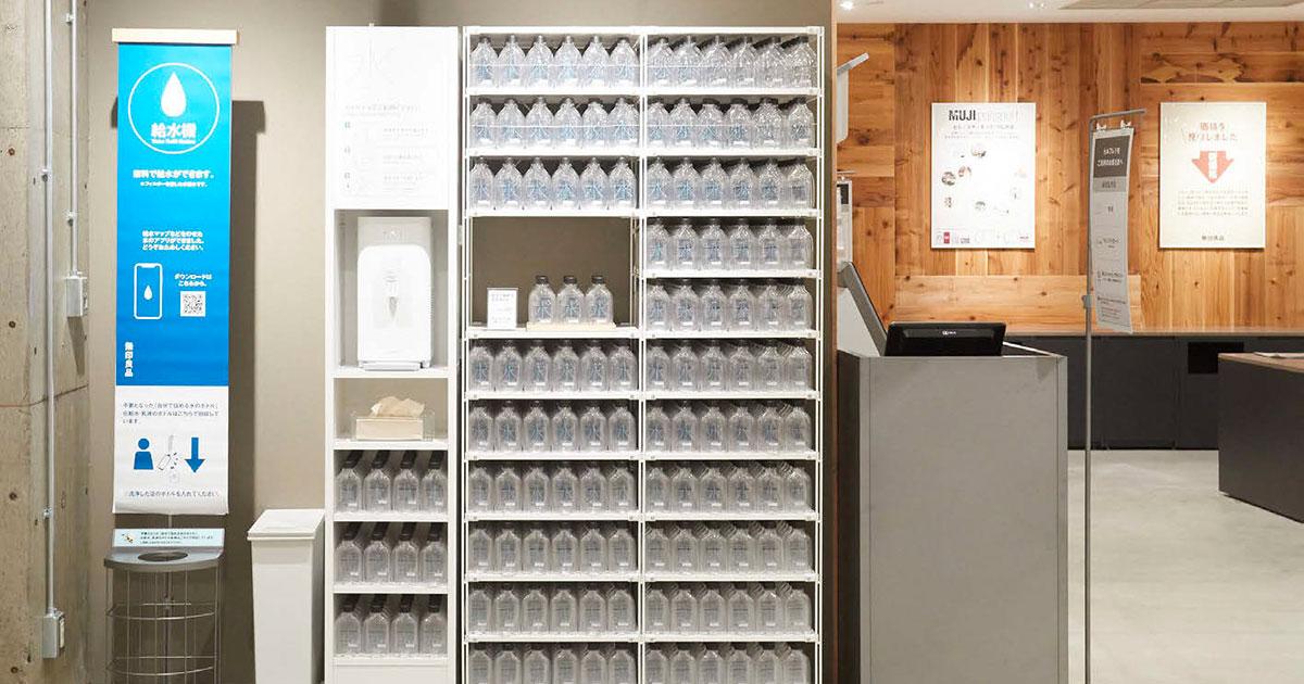 無印良品が国内113店舗に給水機を設置 マイボトルの販売数も想定以上