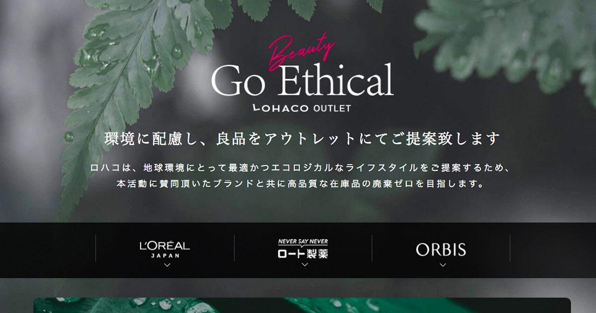 棚替えで破棄される商品を販売する アスクル「Go Ethical」 開設の理由