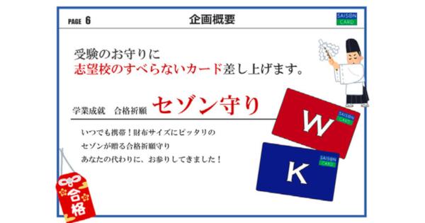第12回販促コンペ協賛企業賞発表(2)