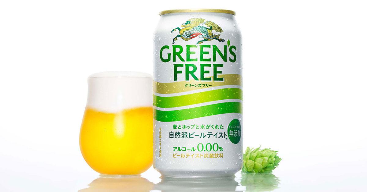 本当のビールのようなノンアル 1週間で500万本を突破した「キリン グリーンズフリー」