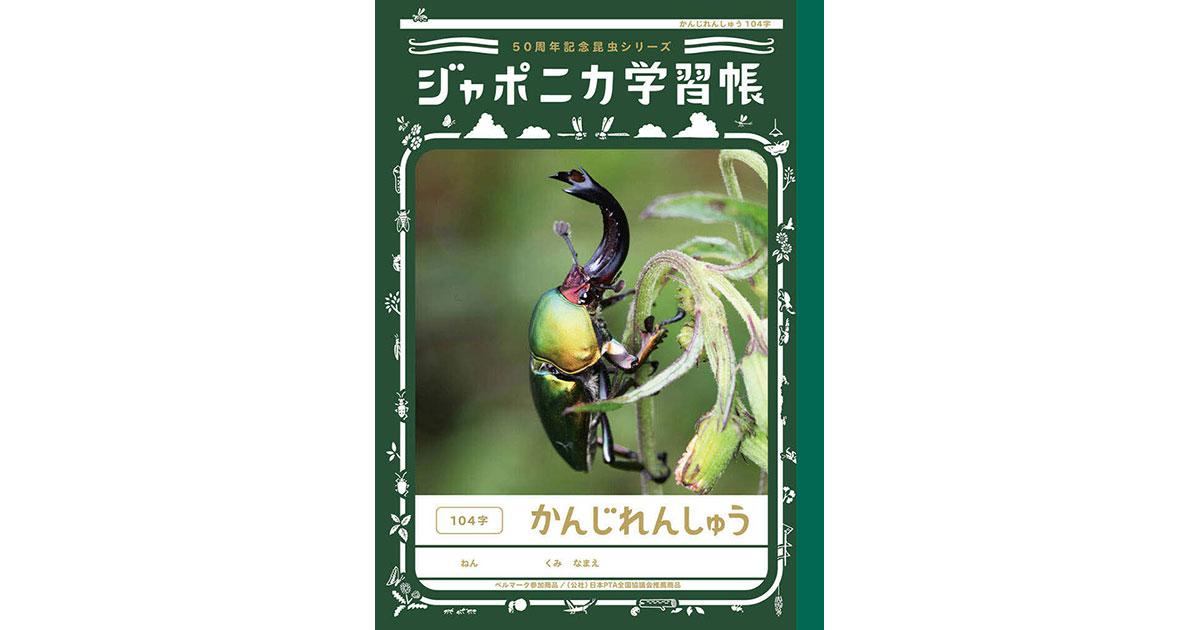 ジャポニカ学習帳が昆虫シリーズ発売 ツイートの閲覧は30万超に