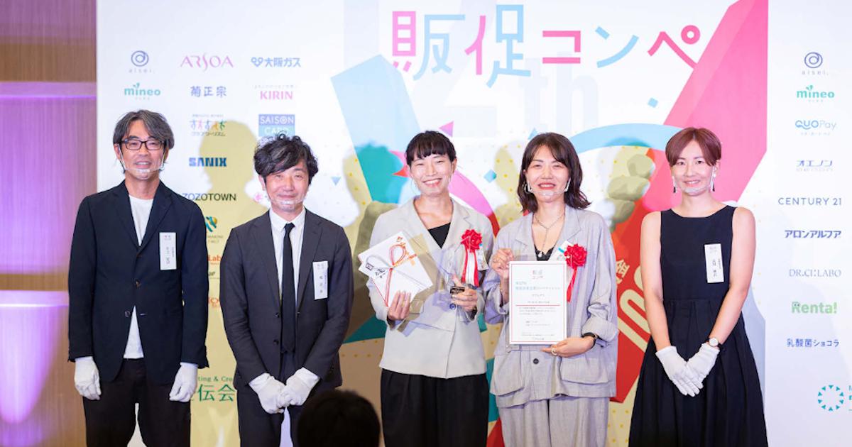 第12回販促コンペ グランプリ受賞者コメント