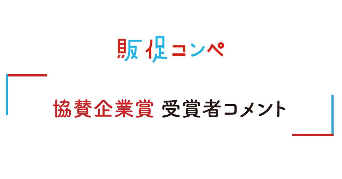 第12回販促コンペ 協賛企業賞受賞者コメント(1)