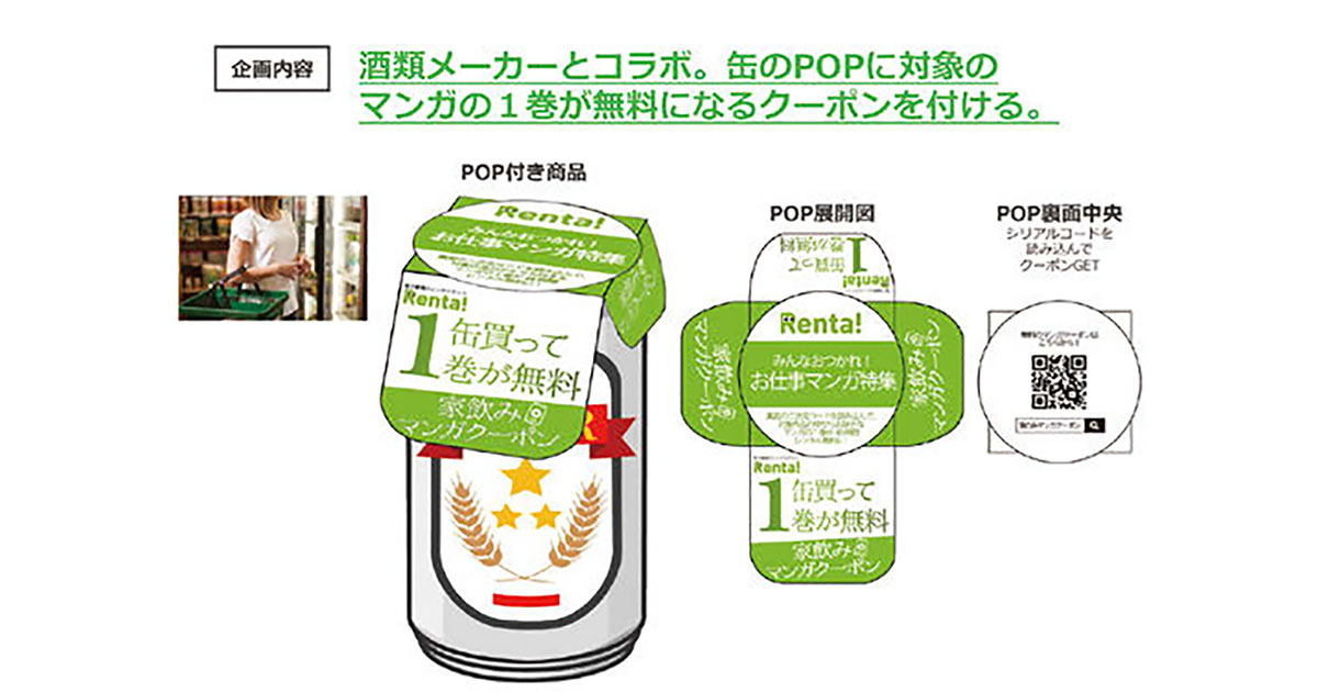 第12回販促コンペ 審査員個人賞の発表(2)