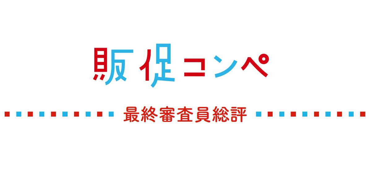 第12回販促コンペ 最終審査員総評