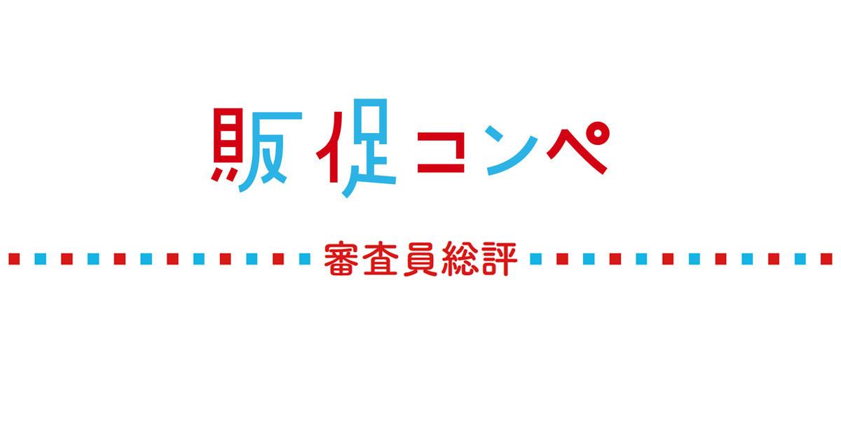 第12回販促コンペ 審査員総評(1)