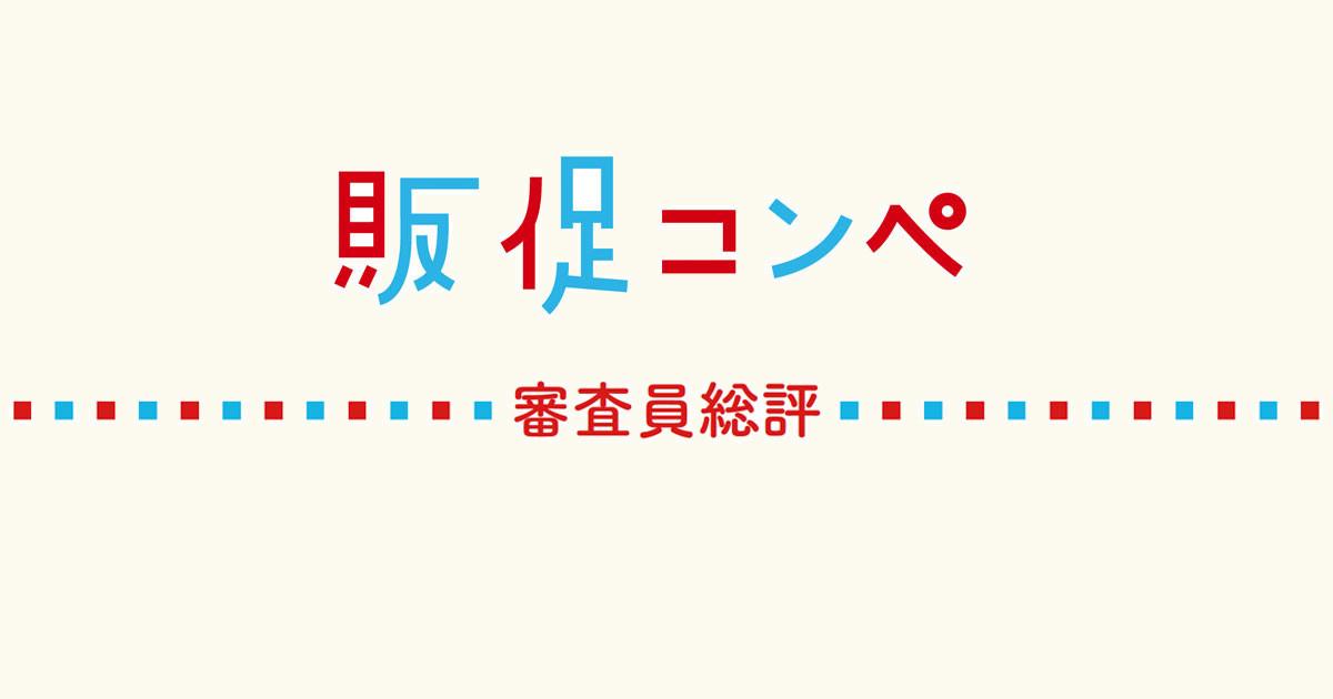 第12回販促コンペ 審査員総評(2)