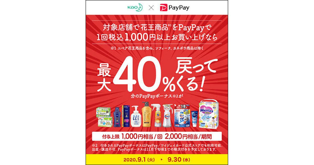 Pay Payが花王とキャンペーン実施 両ブランドへの相乗効果狙う