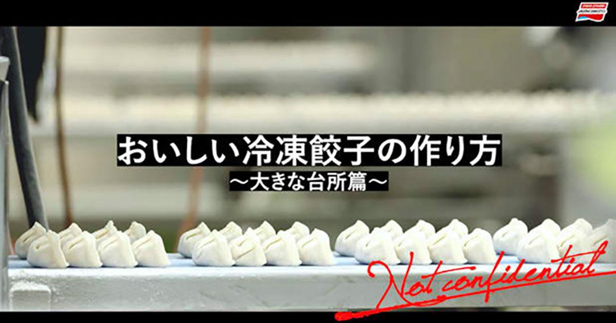 味の素が製造の手間を動画化 冷凍食品の前向きな活用を呼びかける