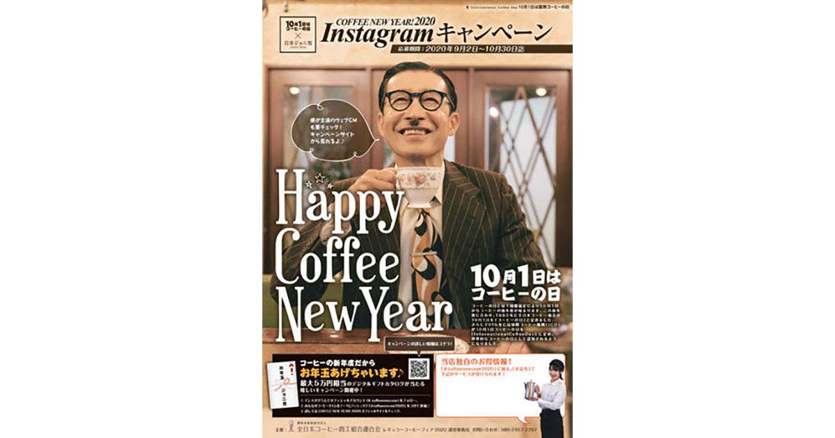 コーヒーの日の認知度アップ Instagramキャンペーンで動画14万回再生
