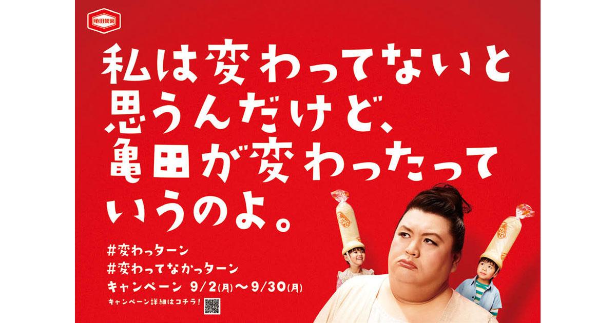 亀田製菓「ハッピーターンリニューアル!変わってないわよ」の企画書