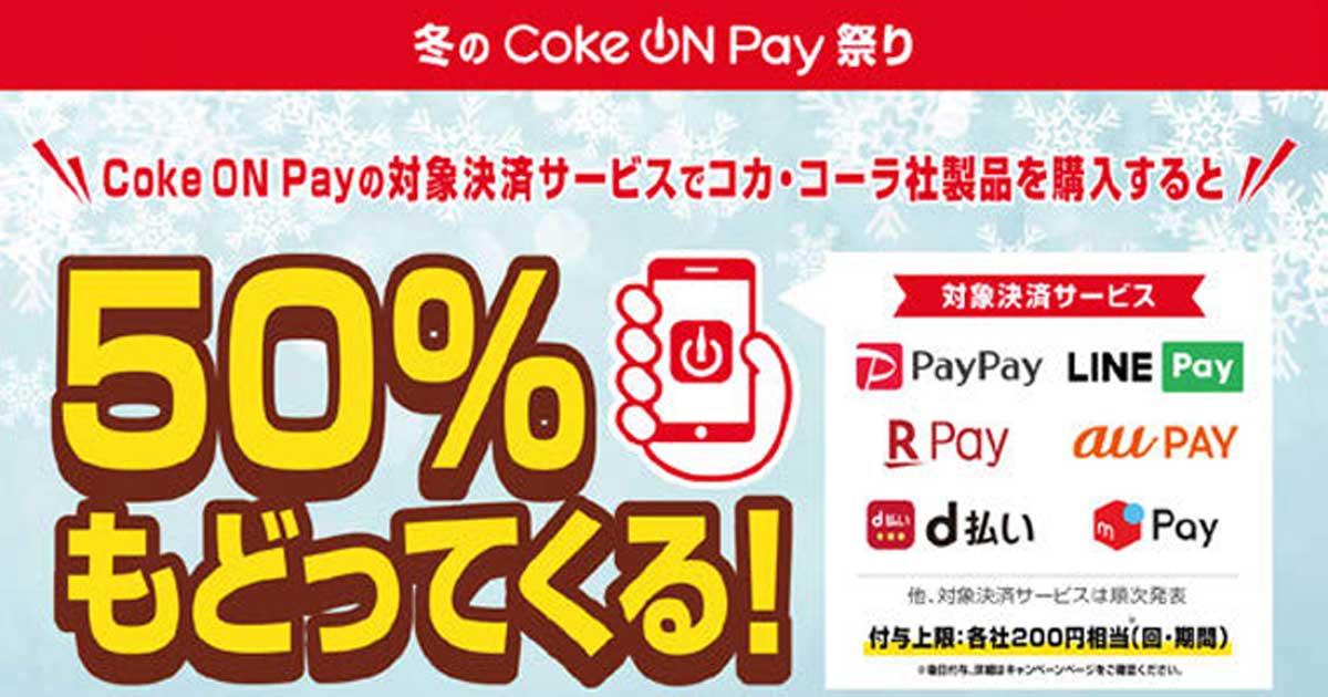 コカ・コーラがキャッシュレス決済促進キャンペーン 決済事業社6社が協力