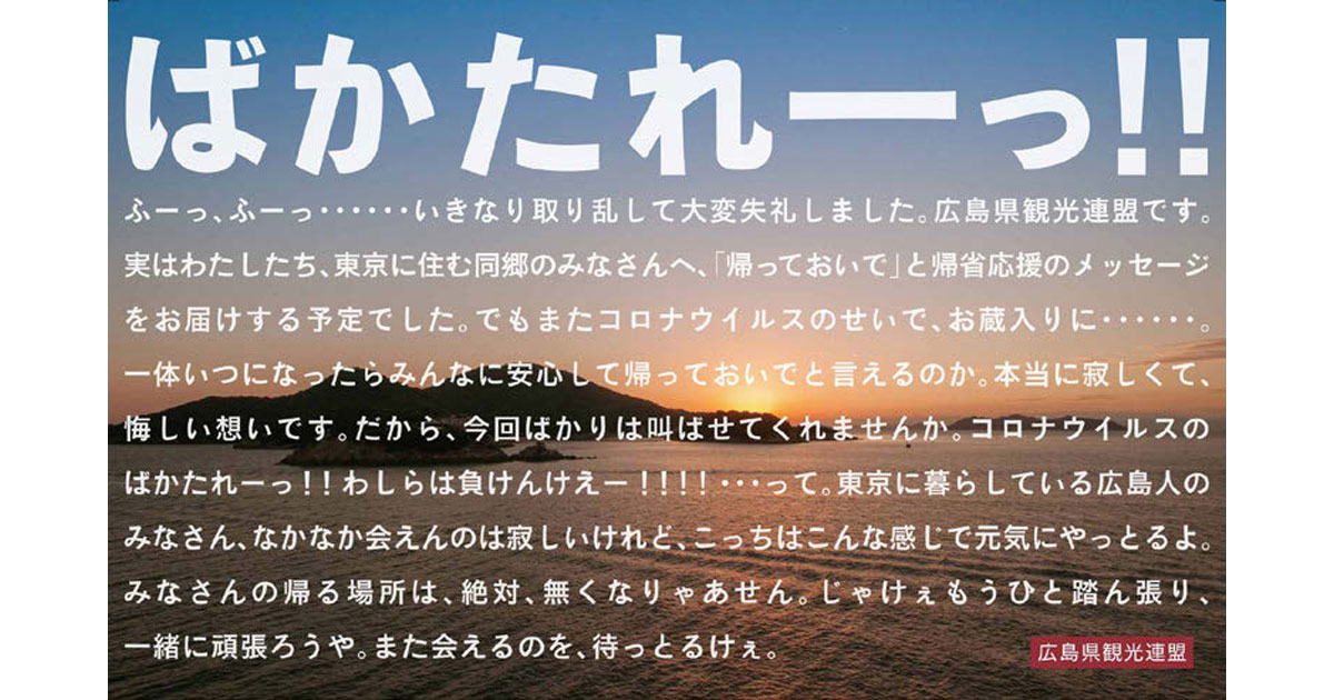 広島県観光連盟がメッセージ広告 「故郷を思い出し涙した」と反響