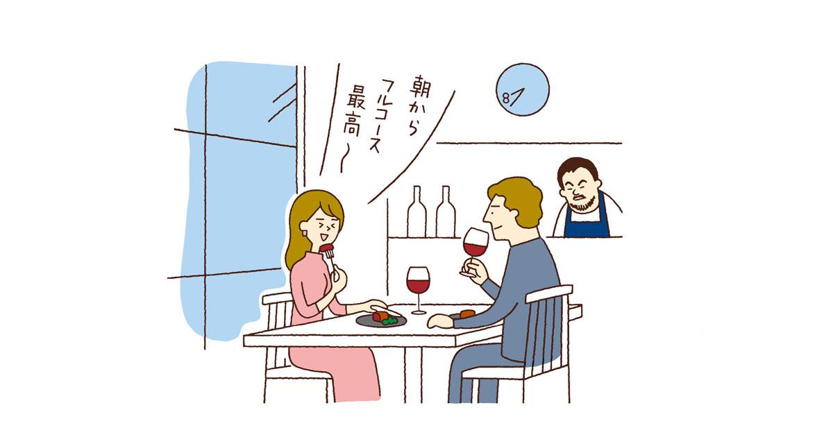 朝からフルコースを楽しみたいワタシ